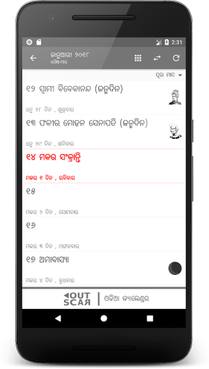 Oriya (Odia) Calendar 2.0.06 Screen 10