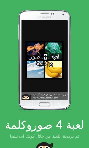Android لعبة 4 صوروكلمة Screen 7