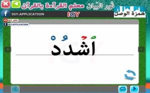 Nour Al-bayan - El Skoon 2.0.24 Screen 5
