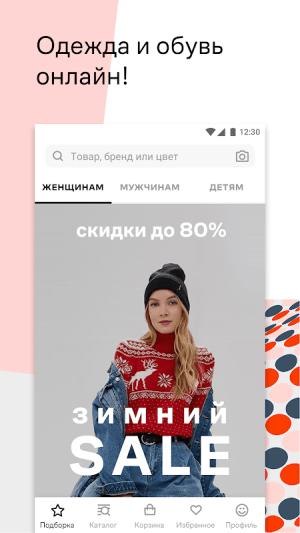 Lamoda: интернет магазин одежды и обуви 3.53.0 Screen 22