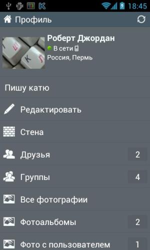 Android Kate Mobile for VK Screen 9