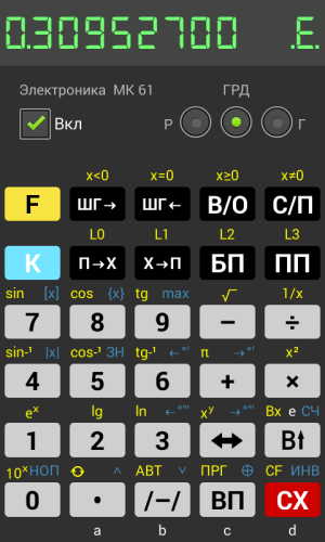 Android Extended emulator of МК 61/54 Screen 3
