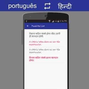 Portuguese - Hindi Translator 6.0 Screen 6