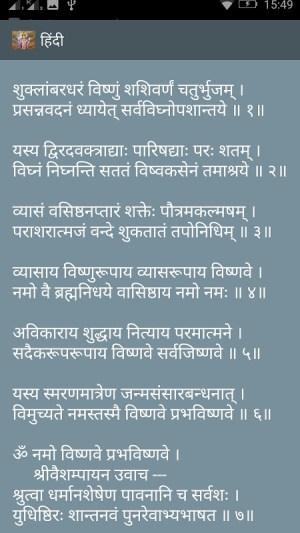 Android Vishnu Sahasranama Stotram(HD Audio) Screen 4