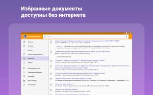 КонсультантПлюс: Студент 9.4.383971 Screen 14