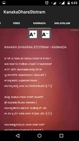 Android Kanaka Dhara Stotram Screen 3