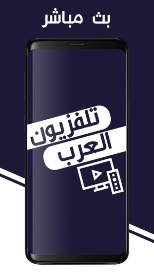 Android Arab TV: Watch Live TV Screen 2