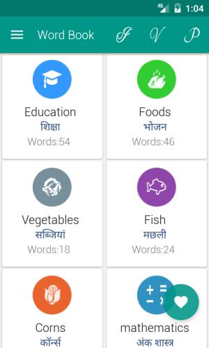 Idioms Hindi Mountain Screen 1