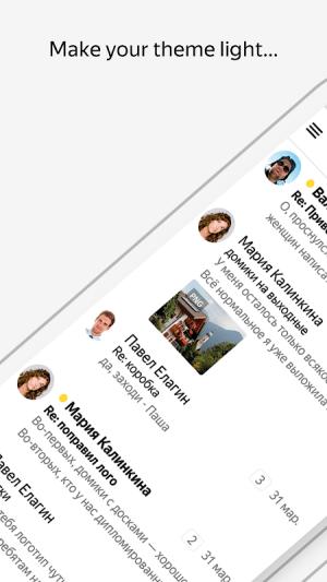 Yandex Mail 4.25.0 Screen 1
