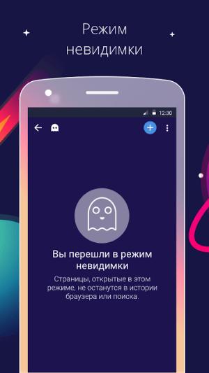 Спутник / Браузер 1.2.8.161 Screen 3