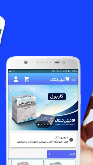 DigiDental - دیجی دنتال 3.1.8 Screen 5
