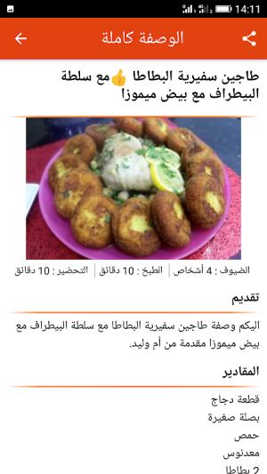 Android حلويات و اطباق أم وليد 2020 Screen 6