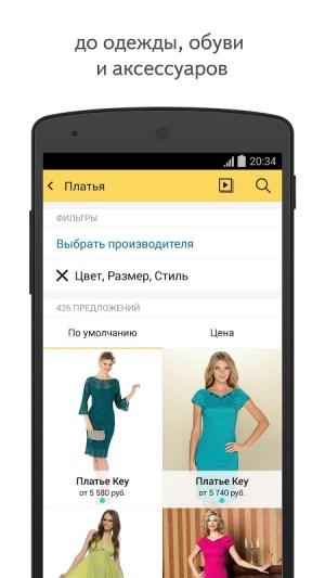 Yandex.Market 6.1.2 Screen 1