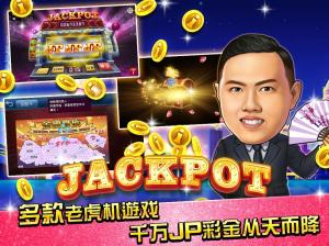 麻將 明星3缺1麻將–台灣16張麻將Mahjong 、SLOT、Poker 6.9.53 Screen 19