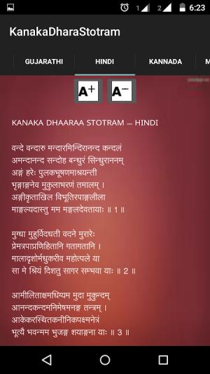 Android Kanaka Dhara Stotram Screen 2