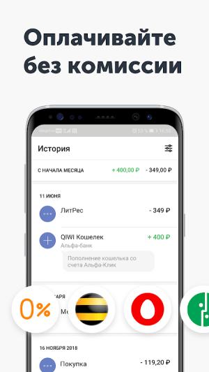 QIWI Wallet 4.12.1 Screen 3