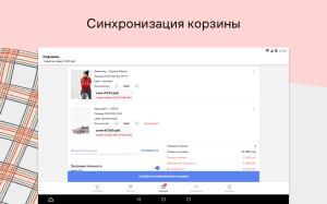 Lamoda: интернет магазин одежды и обуви 3.53.0 Screen 6