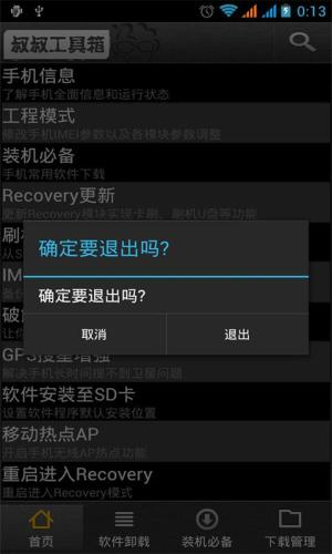 Mobileuncle  MTK Tools 20150127v3.1.4 Screen 3