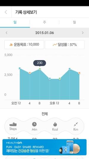 SKT 스마트밴드 1.1.6 Screen 5