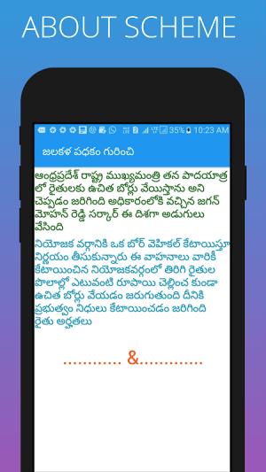 YSR Jalakala || Online Apply Latest || Free Bores 9.0 Screen 14