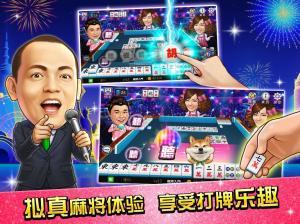 麻將 明星3缺1麻將–台灣16張麻將Mahjong 、SLOT、Poker 6.9.53 Screen 23
