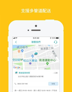 Android 屈臣氏台灣 Screen 3