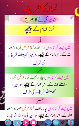 Namaz ka tariqa -  نماز کا طریقہ 5.4.64c Screen 3