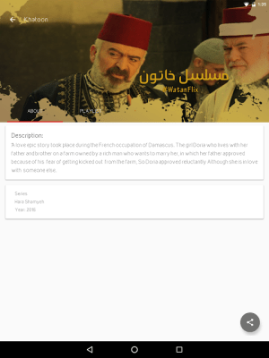 WatanFlix 2.1.0 Screen 2