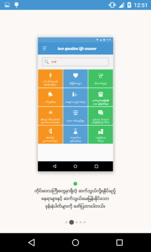 Love Question Life Answer 1.2.4 Screen 5