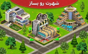 Android New City - City Building Simulation Game Screen 6