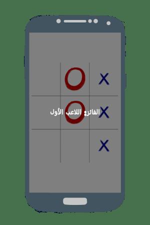 لعبة اكس او - Tic Tac Toe 2.0 Screen 4