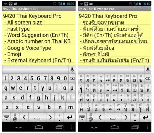 9420 Thai Keyboard Pro 5.2.6 Screen 5
