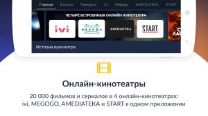 Smotreshka 1.29.0 Screen 14