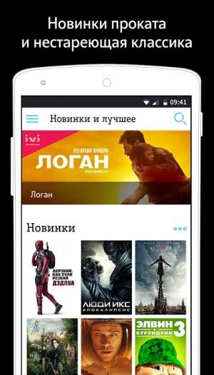 Tele2 TV — фильмы, ТВ и сериалы 7.17.1 Screen 2
