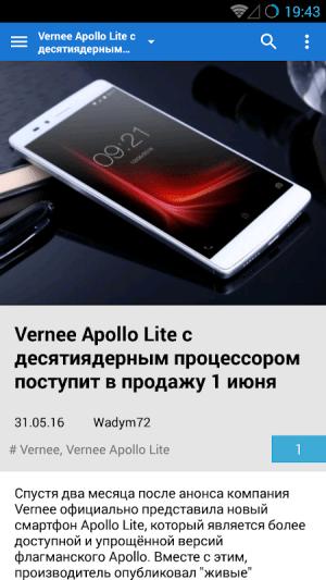 4PDA 1.9.7 Screen 2