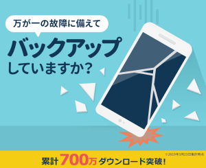 Yahoo!かんたんバックアップ-電話帳や写真を自動で保存 2.2.9 Screen 6