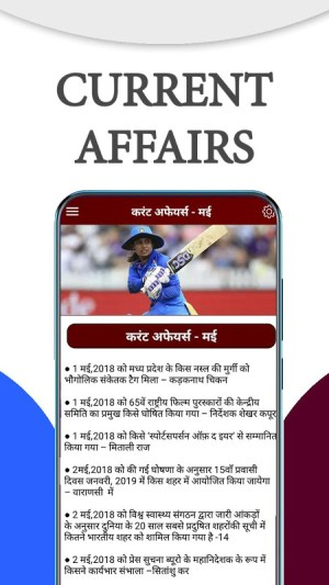 Current Affairs - 2018 Daily Update 12.1.1 Screen 4