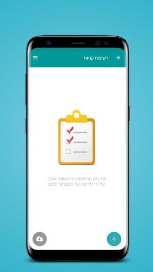 Android רשימת קניות - קניינית 2 (בעברית) Screen 4