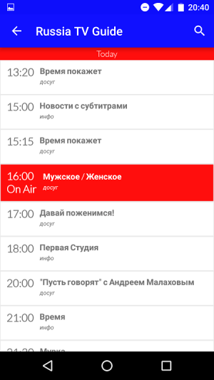 Android Russia Live TV Guide Screen 7