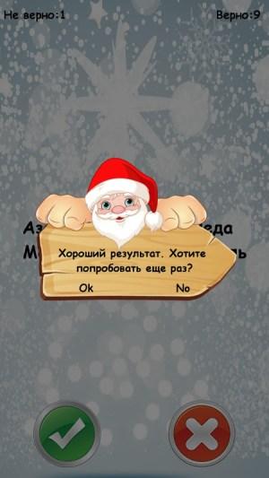 Новогодняя Викторина 7 Screen 4