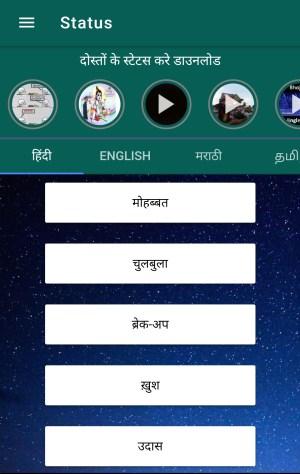 Status downloader for Whatsapp , khazana Video 2018 1.0 Screen 6