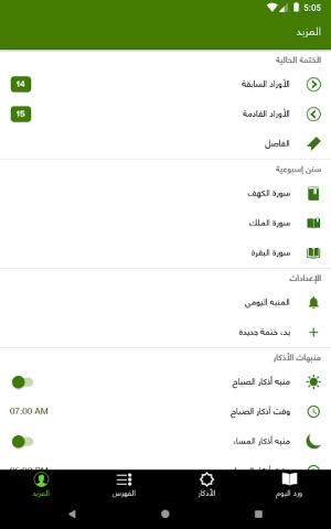 ختمة - Khatmah 2.6 Screen 7