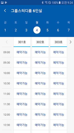 전북대학교 중앙도서관 8.3 Screen 2