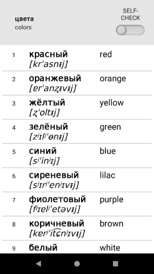 Android Learn Russian words with Smart-Teacher Screen 7