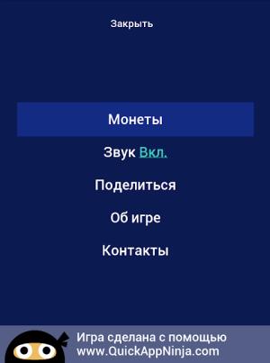 Android 4 актера - 1 фильм Screen 6