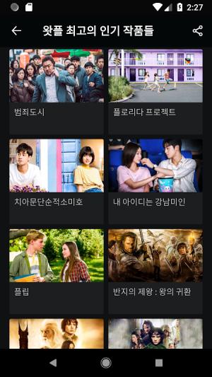 왓챠플레이 1.7.39 Screen 18