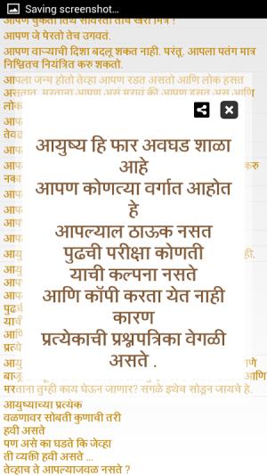 Marathi Suvichar | सुविचार 1.6 Screen 7