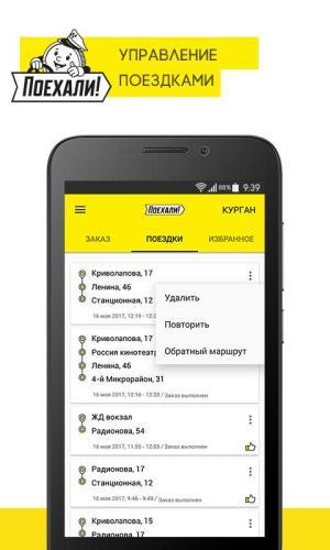 Поехали: заказ такси 3.7.3 Screen 6