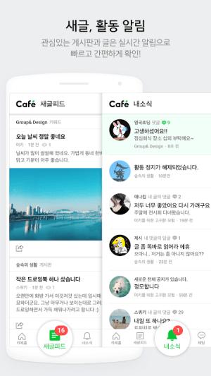 네이버 카페  - Naver Cafe 4.6.0.0 Screen 1
