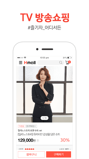 Hyundai hmall 5.2.9 Screen 1